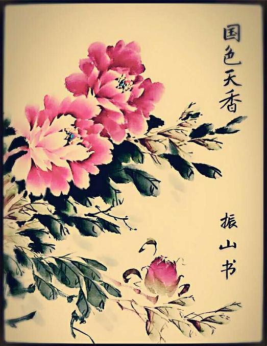 吴振山书画